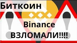 Биткоин биржа Binance (бинанс) испытывает серьёзные проблемы. Заморозка денежных средств