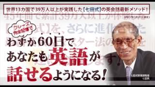60日完全記憶英会話【七田式英語教材】 【公式】http://binotame.net/up...