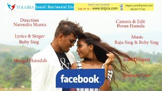 New Santali Album 2018 FACEBOOK RANI MANGAL TIRIYO MUSIC tolgira.com HD.mp3