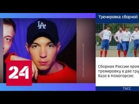 В Колумбии умер российский ведущий Андрей Бородин - Россия 24