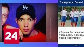 Gambar cover В Колумбии умер российский ведущий Андрей Бородин - Россия 24