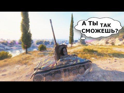 ПРИКОЛЬНЫЕ моменты из World of Tanks - БЕШЕНАЯ БАШНЯ #61 thumbnail