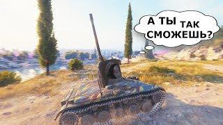 ПРИКОЛЬНЫЕ моменты из World of Tanks - БЕШЕНАЯ БАШНЯ #61