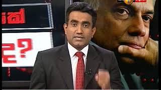 News 1st Prime Time Sinhala News - 7 PM  (17-02-2018)