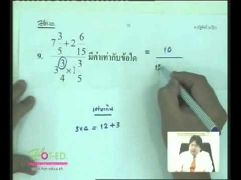 ข้อสอบคณิต ป.6 เข้าม.1 part 3_13.flv