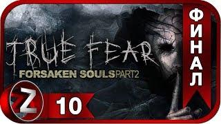 True Fear: Forsaken Souls Part 2 ➤ Странный рецепт ➤ Прохождение #10:ФИНАЛ