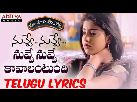 "Nuvve Nuvve Kavalantundi Full Song With Telugu Lyrics II ""మా పాట మీ నోట"" II Nuvve Nuvve Songs"