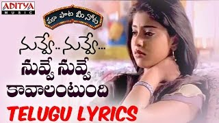 Nuvve Nuvve Kavalantundi Full Song With Telugu Lyrics II 'మా పాట మీ నోట' II Nuvve Nuvve Songs