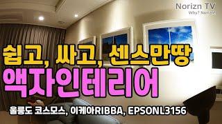 쉽고 싸고 센스만땅 액자인테리어 (feat. 울릉도 코스모스)