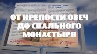 От крепости Овеч до скального монастыря Шашкъните Болгария/Варна/Провадия