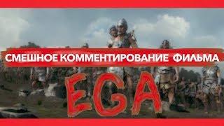 """(""""Джек повелитель великанов"""") РЖАЧНОЕ КОММЕНТИРОВАНИЕ ФИЛЬМА"""