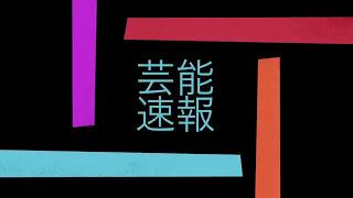 王様のブランチ 2015年3月28日(木村文乃,長谷川京子,貫地谷しほり,安達...