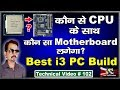 How to Match Processor with Motherboard in Hindi #102