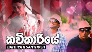 Kavikariye - Bathiya N Santhush Thumbnail