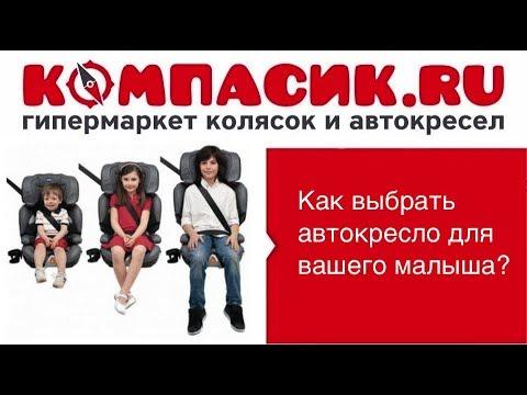 Как выбрать детское автокресло. Обзор от Компасик.Ру