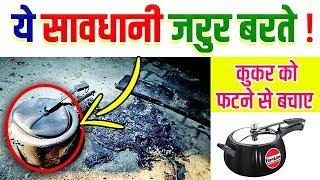 प्रेशर कुकर को फटने से बचाए | महिलाये ये सावधानी जरुर बरते | Prevent pressure cooker from bursting