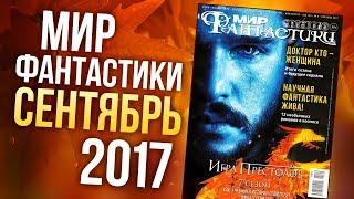 """Журнал """"Мир фантастики"""" - СЕНТЯБРЬ 2017"""