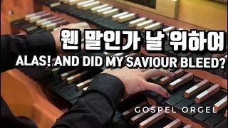 [Organ cover] (56)왠 말인가 날 위하여(Alas! and did my Savior bleed?)새벽기도음악,묵상기도음악,예배전주음악,오르간반주