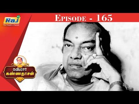 Download கவியரசர் கண்ணதாசன் | Episode - 165 | Dt - 14.09.2020 | RajTv