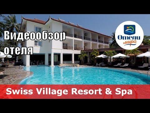 Swiss Village Resort & Spa 👍 – отель 4* (Вьетнам, Фантьет). Обзор 2018