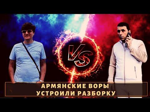 Армянские воры в законе устроили разборку между собой!