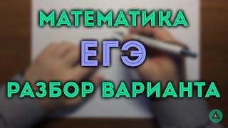 ЕГЭ математика профильный уровень (1-12)#7.19✏️