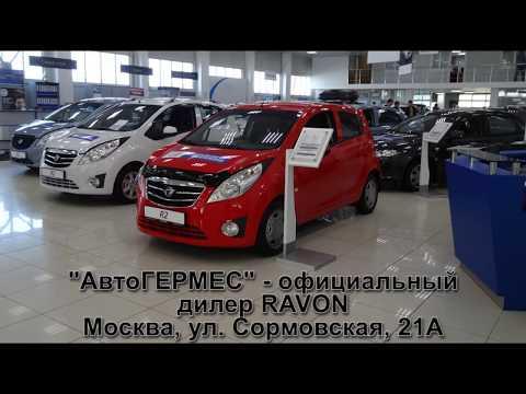 Автосалон равон в москве официальный дилер автосалон угон москва