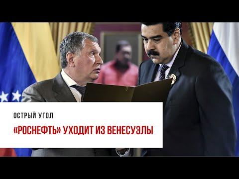 «Роснефть» объявила об уходе из Венесуэлы