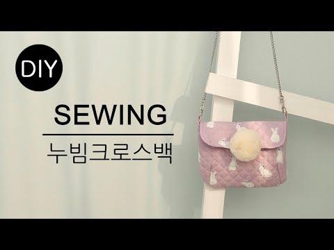 DIY쏘잉 DIY Sewing ]누빔원단으로 깜찍한 크로스백 만들기ㅣ How to Make cross bag #천가게