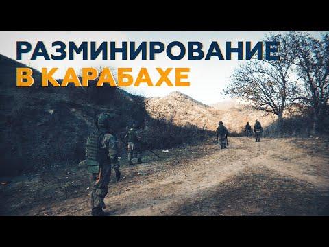 Российские сапёры проводят работы в Нагорном Карабахе — видео