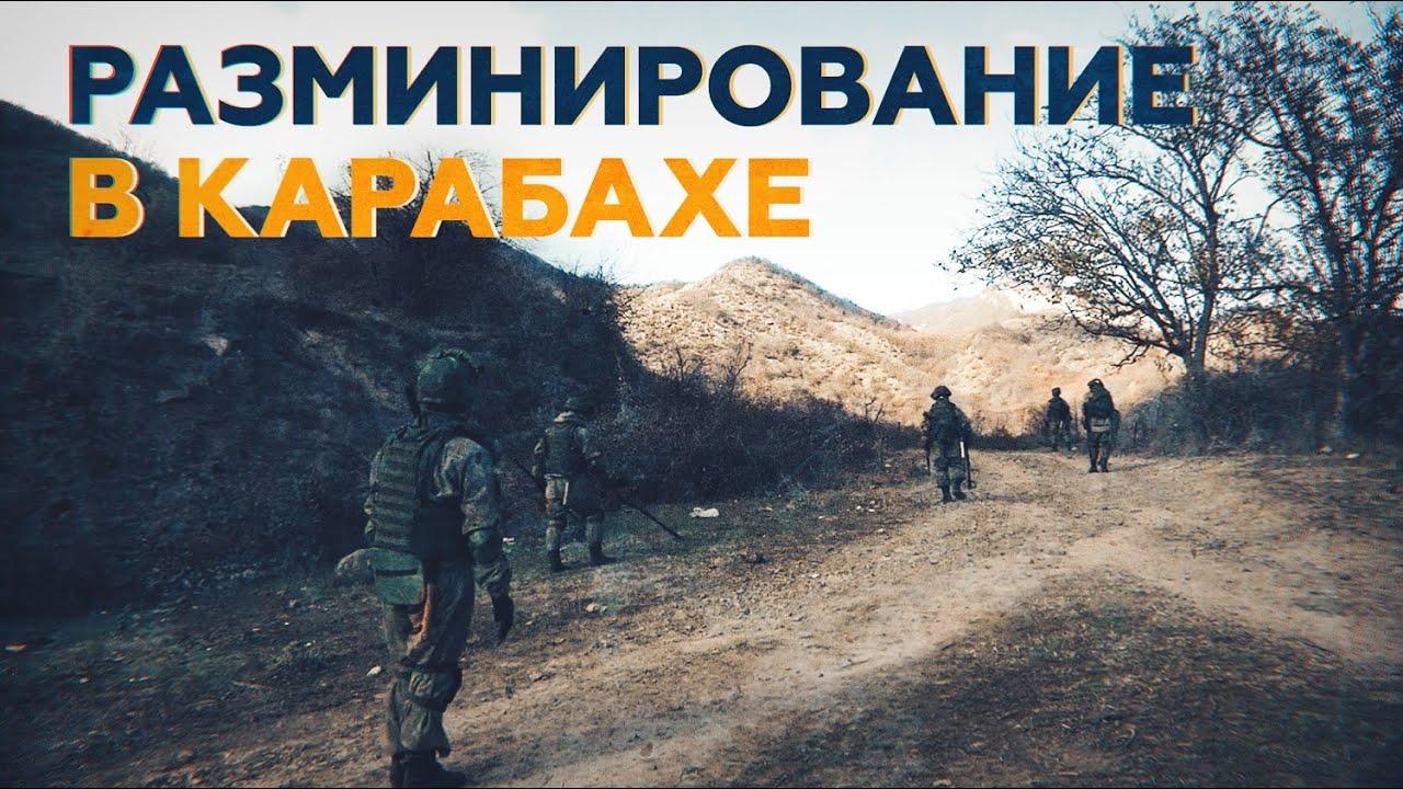Российские сапёры проводят работы в Нагорном Карабахе