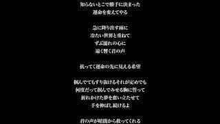 「闇夜に燈」東名阪仙ワンマンツアー中に発表した新曲、「Dice」を歌詞付きで配信! ぜひお聞きください。 Party Rockets GT / 闇夜に燈 MV https://youtu....