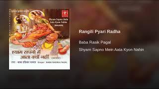Rangili pyari Radha