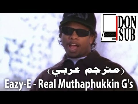 Eazy-E - Real Muthaphukkin G's (مترجم عربي) [donsub.com]