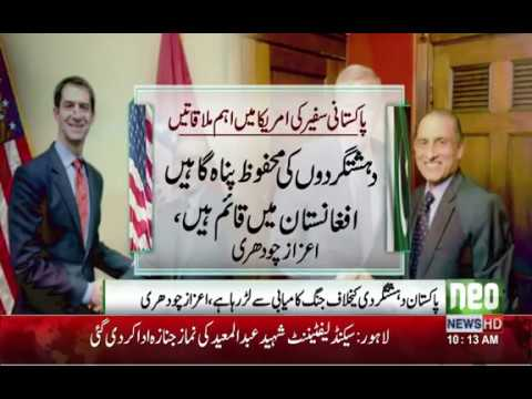 Aizaz Chaudhry important meeting held in america !!!!