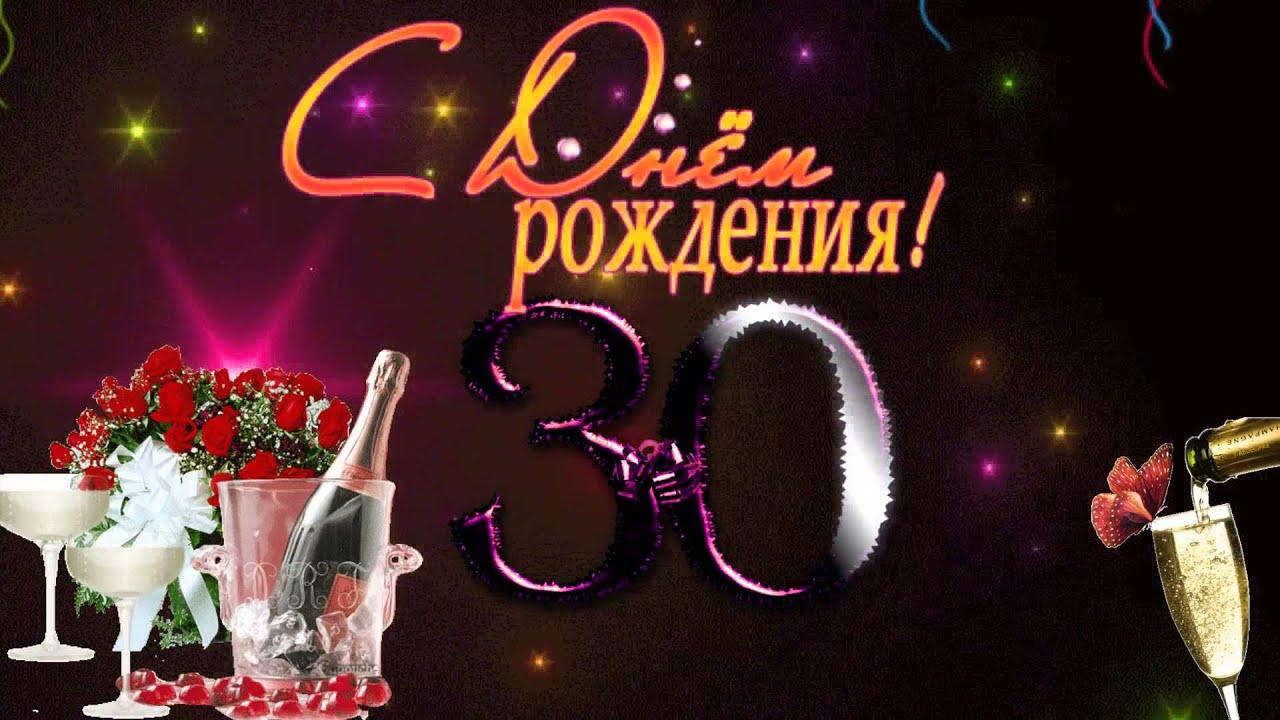 Поздравления с юбилеем 30 лет сыну 85