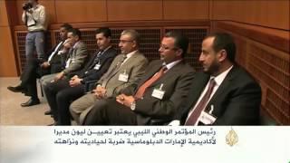 المؤتمر الوطني الليبي ينتقد تعيين ليون مديرا لأكاديمية الإمارات
