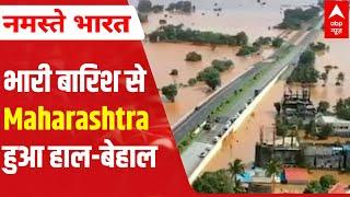 Monsoon 2021 brings Maharashtra to a standstill | Namaste Bharat (27 July 2021) screenshot 3