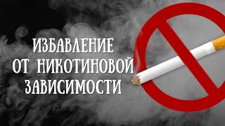 Избавление от никотиновой зависимости Как бросить курить Доктор Гужагин