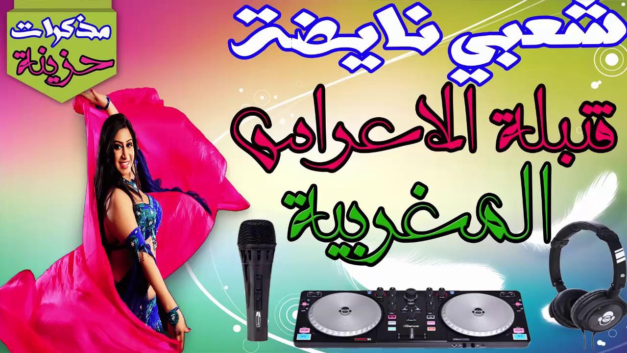 music cha3bi a3ras