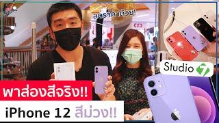 พาส่อง iPhone 12 สีม่วง ตรงปกจริงมั้ย!? พร้อมเทียบสีทั้งหมด!! | อาตี๋รีวิว EP.603