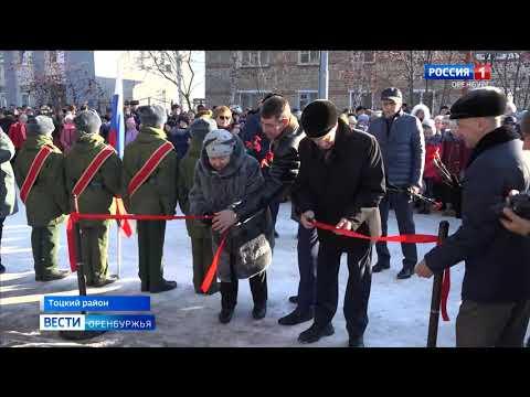 В День Героев России в райцентре Тоцкое отметили открытием Аллеи