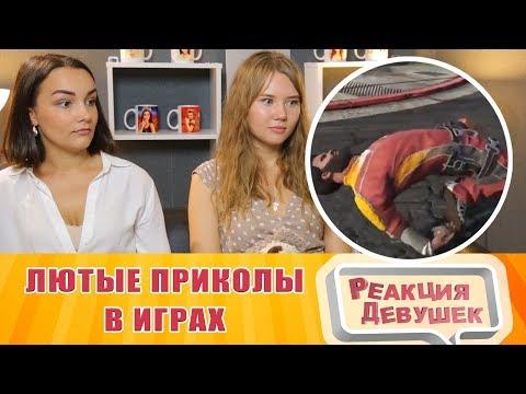Реакция девушек - Лютые приколы в играх  WDF 168  САПЕР ОТ БОГА!