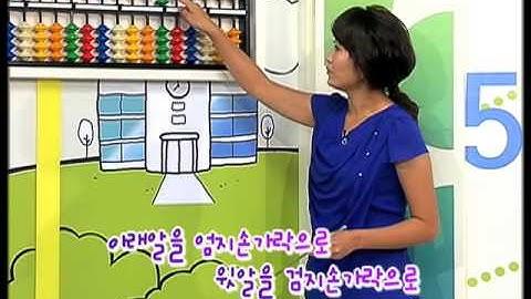 주산수리셈 - 방송강좌 주산 암산 1강