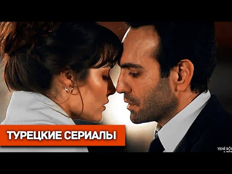 ТОП 10 Лучших Турецких Сериалов 2019 #2