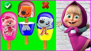 Мороженое Ми-ми-мишки - Найди Персонажа Задание для Маша и Медведь