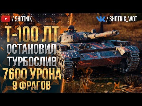 Т-100 ЛТ - ОСТАНОВИЛ ТУРБО-СЛИВ 7600 УРОНА!