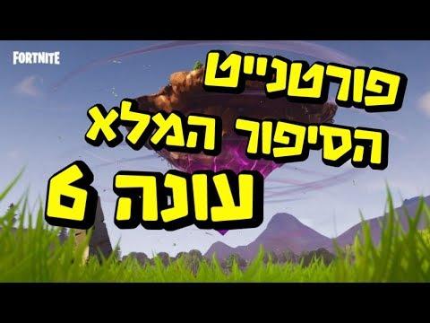 פורטנייט הסיפור המלא עד כה! - עונה 6