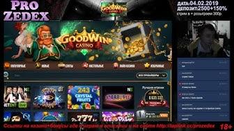 тестим GoodWin Casino розыгрыш бонус кодов !