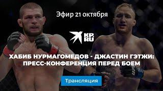 Хабиб Нурмагомедов - Джастин Гэтжи: пресс-конференция перед боем